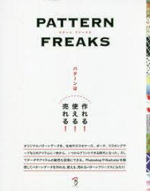 ◆◆PATTERN FREAKS / ボーンデジタル