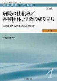 ◆◆医療経営士テキスト これからの病院経営を担う人材 初級4 / 日本医療企画