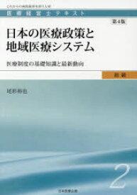 ◆◆医療経営士テキスト これからの病院経営を担う人材 初級2 / 日本医療企画
