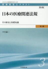 ◆◆医療経営士テキスト これからの病院経営を担う人材 初級3 / 日本医療企画