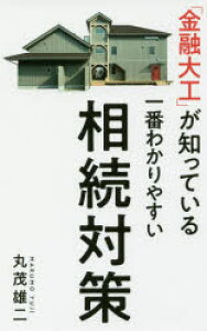 ◆◆「金融大工」が知っている一番わかりやすい相続対策 / 丸茂雄二/著 / 幻冬舎メディアコンサルティング