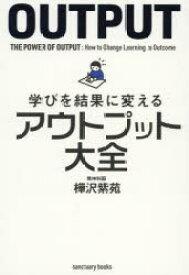 ◆◆学びを結果に変えるアウトプット大全 / 樺沢紫苑/著 / サンクチュアリ出版
