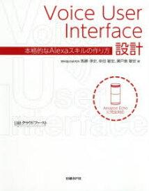 ◆◆Voice User Interface設計 本格的なAlexaスキルの作り方 / 馬勝淳史/著 幸田敏宏/著 瀬戸島敏宏/著 / 日経BP社