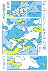 ◆◆「ほとんどない」ことにされている側から見た社会の話を。 / 小川たまか/著 / タバブックス