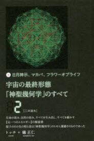 ◆◆宇宙の最終形態「神聖幾何学」のすべて 日月神示、マカバ、フラワーオブライフ 2 / トッチ/著 礒正仁/著 / ヒカルランド