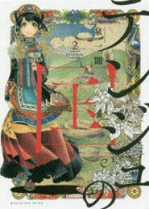 ◆◆テンジュの国 2 / 泉一聞/著 / 講談社