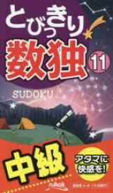 ◆◆とびっきり数独 中級 11 / ニコリ