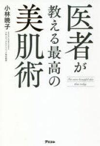 ◆◆医者が教える最高の美肌術 / 小林暁子/著 / アスコム