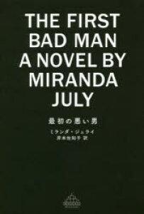 ◆◆最初の悪い男 / ミランダ・ジュライ/著 岸本佐知子/訳 / 新潮社