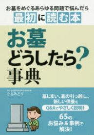 ◆◆お墓どうしたら?事典 あらゆる問題で悩んだら最初に読む本 / 小谷みどり/監修 / つちや書店
