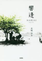 ◆◆響逢 NARIAI / 本城 沙衣 著 / 文芸社
