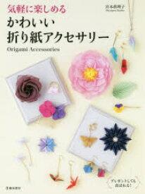 ◆◆気軽に楽しめるかわいい折り紙アクセサリー / 宮本眞理子/著 / 池田書店