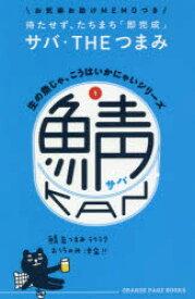 ◆◆鯖缶 / オレンジページ