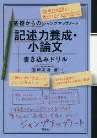 ◆◆記述力養成・小論文書き込みドリル / 吉岡友治/著 / 旺文社