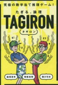 ◆◆TAGIRON 新装版 / 幻冬舎