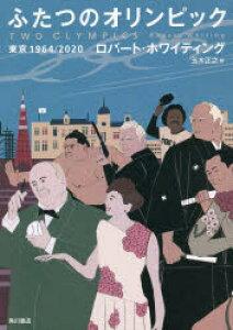 ◆◆ふたつのオリンピック 東京1964/2020 / ロバート・ホワイティング/著 玉木正之/訳 / KADOKAWA