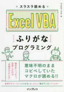 ◆◆スラスラ読めるExcel VBAふりがなプログラミング / リブロワークス/著 / インプレス