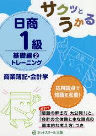 ◆◆サクッとうかる日商1級トレーニング商業簿記・会計学 基礎編2 / ネットスクール株式会社出版本部