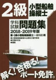 ◆◆2級小型船舶操縦士学科試験問題集 ボート免許 2018−2019年版 / 舵社