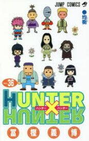 ◆◆ハンター×ハンター NO.36 / 冨樫義博/著 / 集英社