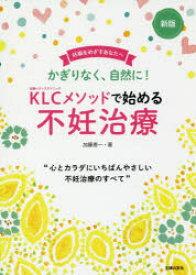 ◆◆KLCメソッドで始める不妊治療 かぎりなく、自然に! 妊娠をめざすあなたへ / 加藤恵一/著 / 主婦の友社