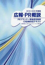 ◆◆広報・PR概説 PRプランナー資格認定制度1次試験対応テキスト 2019−2020年度版 / 日本パブリックリレーションズ協会/編 / 同友館