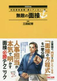 ◆◆無敵の面接 2020年版 / 三田紀房/監修 / TAC株式会社出版事業部