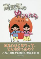 ◆◆高天原の神さまたち / 小沢さとし/著 / ほおずき書籍