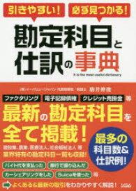 ◆◆引きやすい!必ず見つかる!勘定科目と仕訳の事典 / 駒井伸俊/著 / ソシム