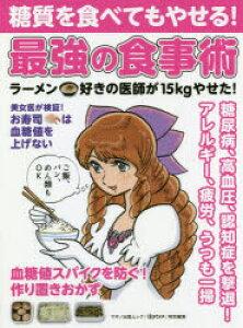 ◆◆糖質を食べてもやせる!最強の食事術 ラーメン好きの医師が15kgやせた! / マキノ出版
