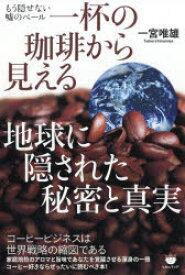 ◆◆一杯の珈琲から見える地球に隠された秘密と真実 もう隠せない嘘のベール / 一宮唯雄/著 / ヒカルランド