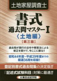 ◆◆土地家屋調査士書式過去問マスター 1 / 東京法経学院