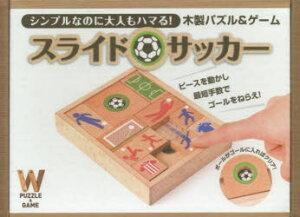 ◆◆【期間限定送料無料】木製パズル&ゲーム スライドサッカー / 幻冬舎