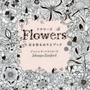 ◆◆フラワーズ 花を彩るぬりえブック / ジョハンナ・バスフォード/著 〔西本かおる/訳〕 / グラフィック社