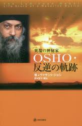 ◆◆OSHO・反逆の軌跡 異端の神秘家 / ヴァサント・ジョシ/著 宮川義弘/訳 / 市民出版社