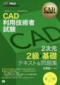 ◆◆CAD利用技術者試験2次元2級・基礎テキスト&問題集 CAD利用技術者試験学習書 / 吉野彰一/編著 / 翔泳社