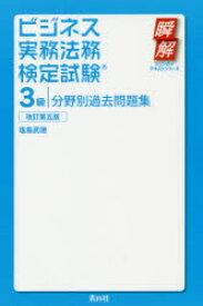 ◆◆ビジネス実務法務検定試験3級分野別過去問題集 / 塩島武徳/著 / 青月社