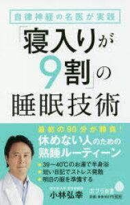 ◆◆自律神経の名医が実践「寝入りが9割」の睡眠技術 / 小林弘幸/著 / ポプラ社