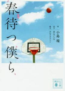 ◆◆小説春待つ僕ら / あなしん/原作 おかざきさとこ/脚本 小島環/著 / 講談社