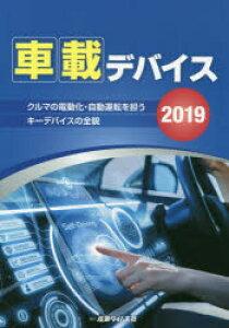 ◆◆車載デバイス クルマの電動化・自動運転を担うキーデバイスの全貌 2019 / 産業タイムズ社