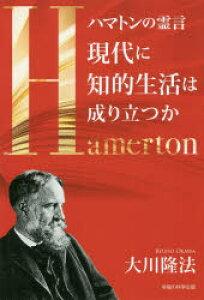 ◆◆ハマトンの霊言現代に知的生活は成り立つか / 大川隆法/著 / 幸福の科学出版