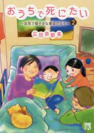 ◆◆おうちで死にたい 自然で穏やかな最後の日々 2 / 広田奈都美/著 / 秋田書店