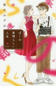 ◆◆ぼくの素晴らしい人生 4 / 愛本みずほ/著 / 講談社