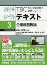 ◆◆速修テキスト 2019−3 / 山口正浩/監修 / 早稲田出版