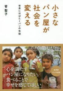 ◆◆小さなパン屋が社会を変える 世界にはばたくパンの缶詰 / 菅聖子/著 / ウェッジ