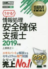 ◆◆情報処理安全確保支援士 対応試験SC 2019年版 / 上原孝之/著 / 翔泳社