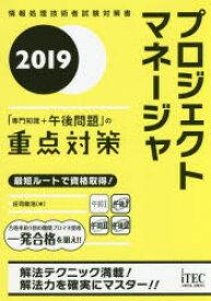 ◆◆プロジェクトマネージャ「専門知識+午後問題」の重点対策 2019 / 庄司敏浩/著 / アイテック