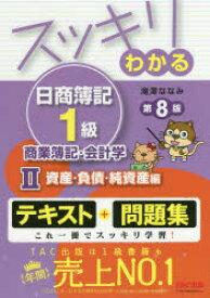 ◆◆スッキリわかる日商簿記1級商業簿記・会計学 2 / 滝澤ななみ/著 / TAC株式会社出版事業部