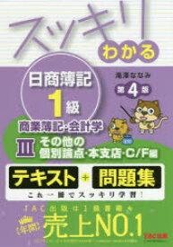 ◆◆スッキリわかる日商簿記1級商業簿記・会計学 3 / 滝澤ななみ/著 / TAC株式会社出版事業部