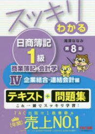 ◆◆スッキリわかる日商簿記1級商業簿記・会計学 4 / 滝澤ななみ/著 / TAC株式会社出版事業部